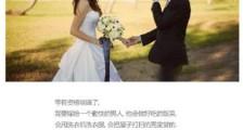 结婚祝福语 结婚红包祝福语四字成语