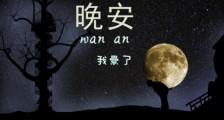 中秋节的宣传标语 2018春节宣传语
